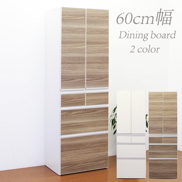 食器棚 ダイニングボード 幅60cm 完成品 キッチン収納
