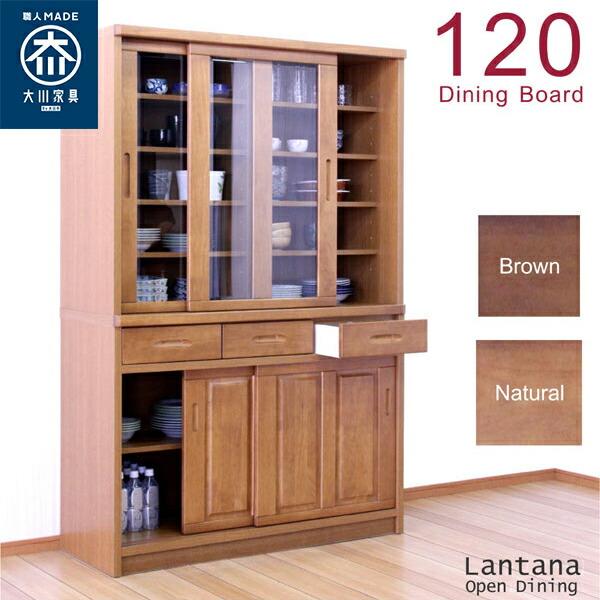 >食器棚 ダイニングボード キッチンボード カップボード キッチン収納 木製 完成品 引き戸 幅120cm