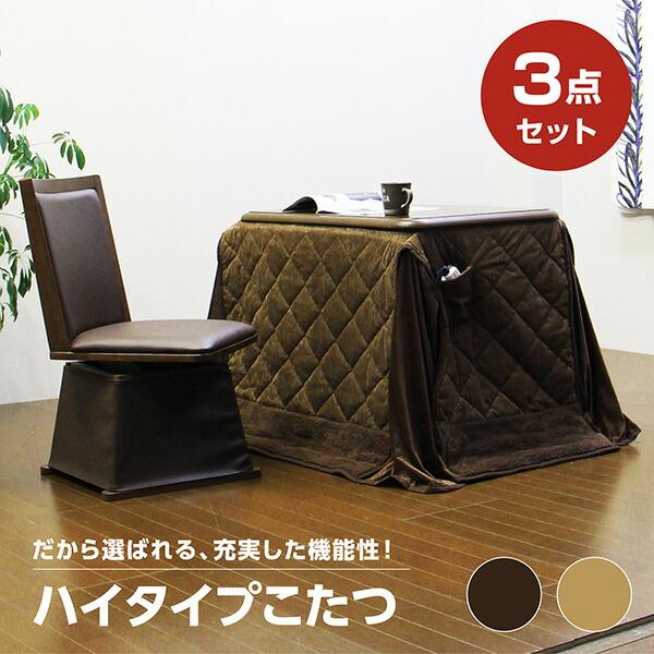ダイニングこたつ 一人用こたつ コタツテーブル こたつセット テーブル 3点セット