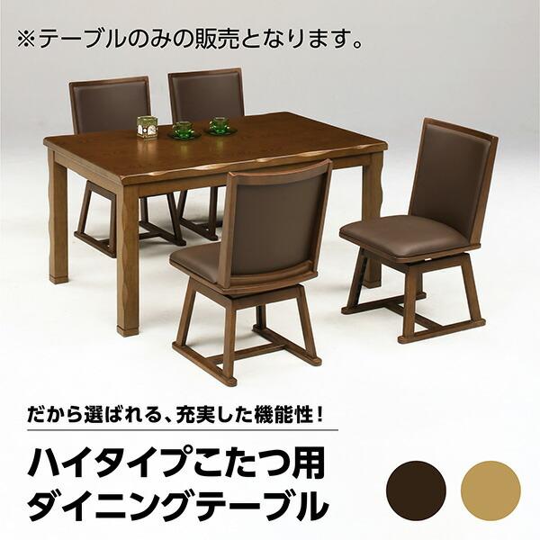 こたつ こたつテーブル モダン ダイニングこたつ 炬燵 テーブル ハイタイプ
