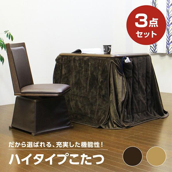 ダイニングこたつ 一人用こたつ コタツテーブル こたつセット テーブル 3点セット 一人掛け ハイタイプ