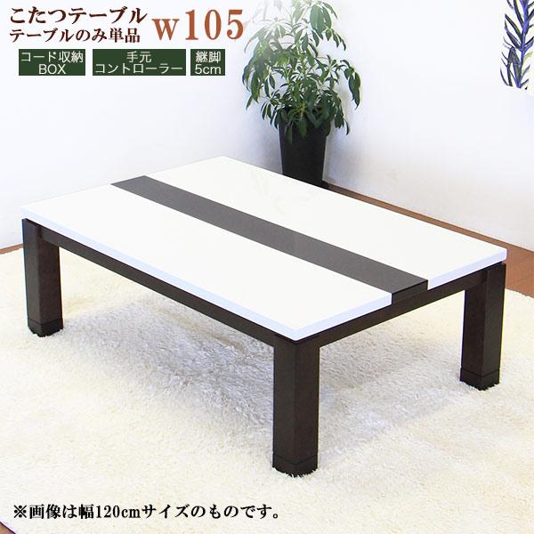 こたつテーブル座卓リビングテーブル幅105cm鏡面ホワイト送料無料