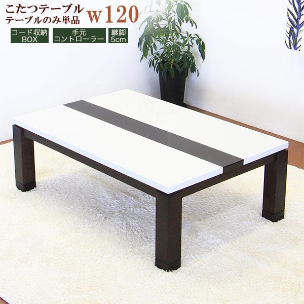 こたつテーブル こたつ 長方形 継ぎ脚高さ調整 こたつ おしゃれ 幅120cm