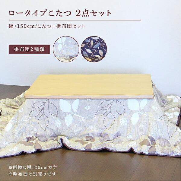 こたつテーブル センターテーブル コタツ モダン 炬燵 布団付き
