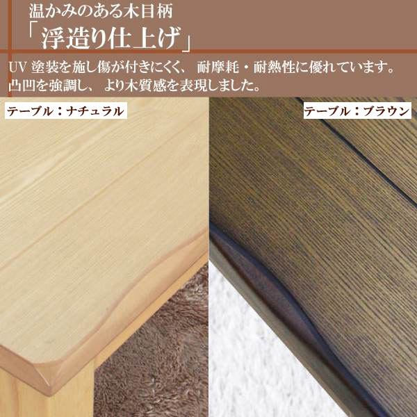 こたつテーブル センターテーブル コタツ モダン 炬燵 テーブル単品
