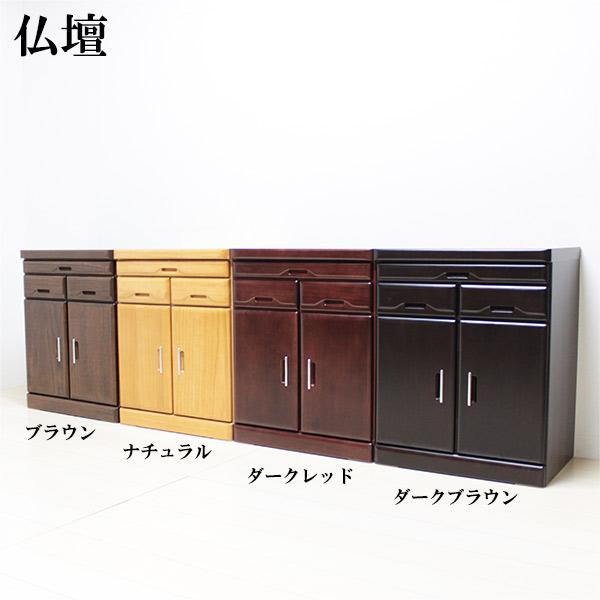 仏壇台 仏壇 仏壇チェスト 幅60cm 完成品 スライドテーブル 木製 日本製