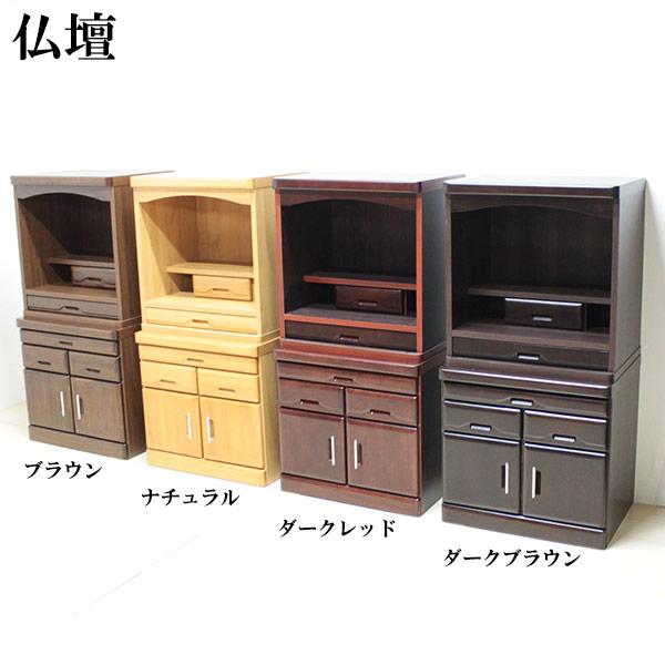 仏壇台 仏壇 仏壇チェスト 上置き 幅60cm 完成品 スライドテーブル 木製 日本製