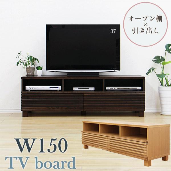 テレビ台 テレビボード 幅150cm ローボード タモ材 TV台 TVボード テレビボード AVボード AVチェスト 木製 シンプル モダン 北欧