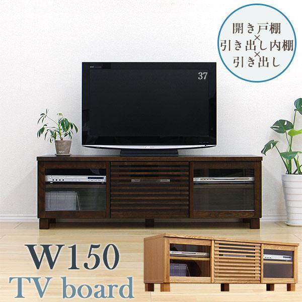 テレビ台 テレビボード 幅150cm ローボード
