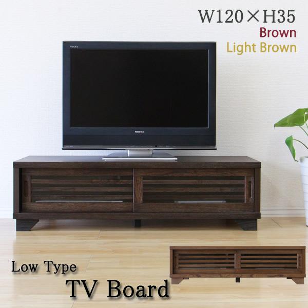 テレビボード120cmロータイプ