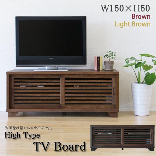 テレビボード150cmハイタイプ