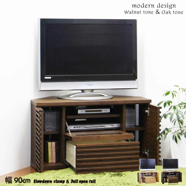 コーナーテレビボード テレビ台 テレビボード リビングボード コーナーテレビ台 収納家具 おしゃれ リビング収納 幅90cm
