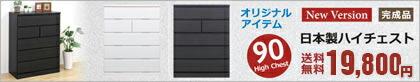 W90日本製ハイチェスト