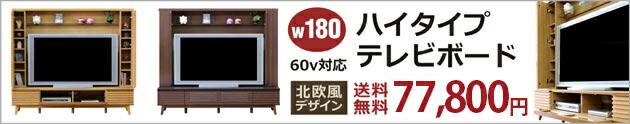 北欧風デザインW180ハイタイプテレビボード
