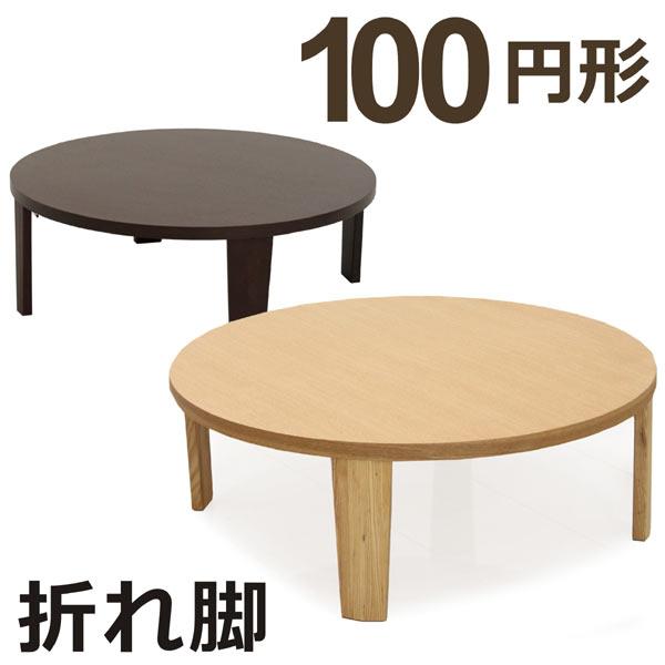 テーブル 100丸