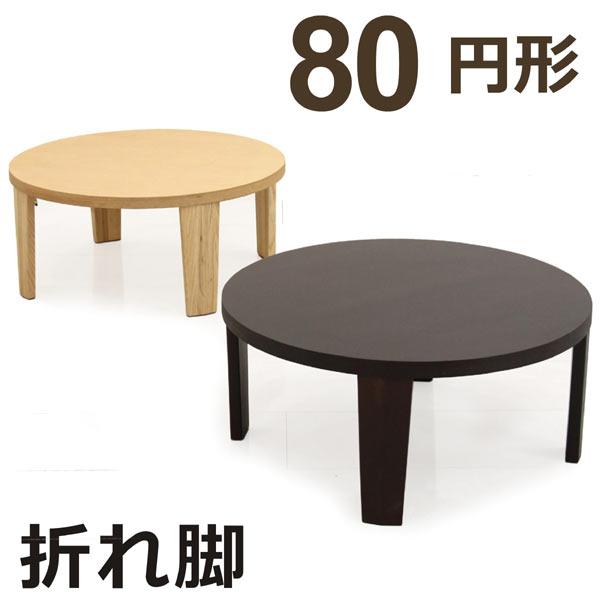 テーブル 80丸