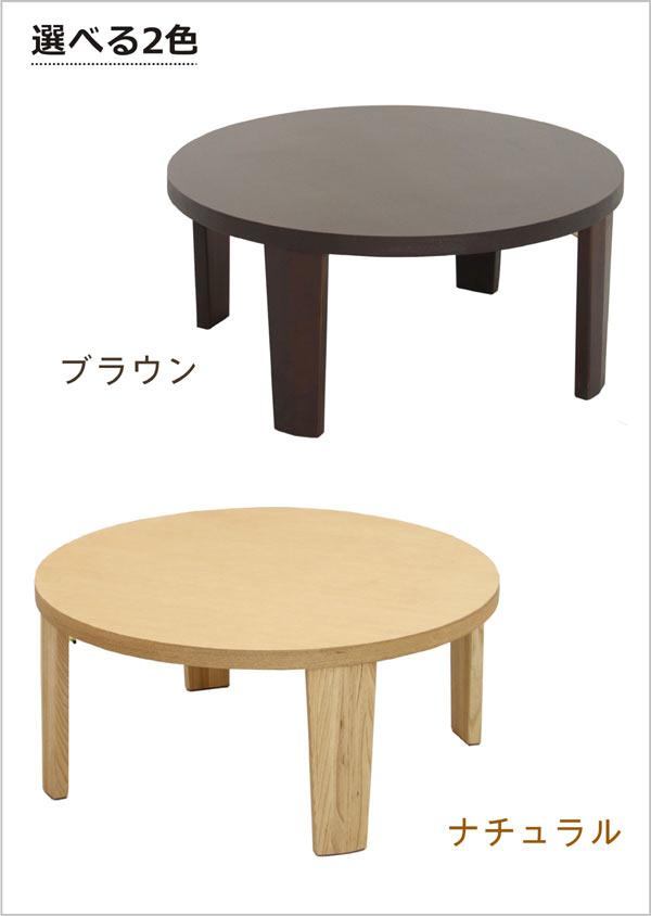 ちゃぶ台 丸テーブル 座卓 センターテーブル リビングテーブル 折脚 折りたたみ 木製 幅80cm 円卓テーブル シンプル モダン 送料無料