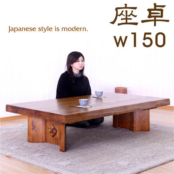 座卓 ローテーブル 和風 【 送料無料 】 テーブル パイン無垢 無垢材 幅150X奥行85X高さ35cm うづくり仕様 和家具 和テーブル