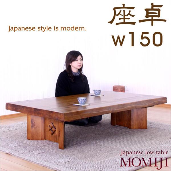 座卓幅150cm和風ローテーブル無垢材テーブルパイン無垢天板厚み7cm