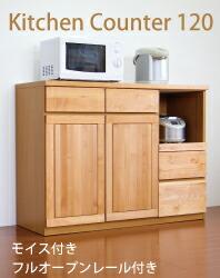 レンジ台 レンジボード ダイニングボード キッチンカウンター キッチン収納 収納家具 木製 おしゃれ 北欧 幅120cm 完成品