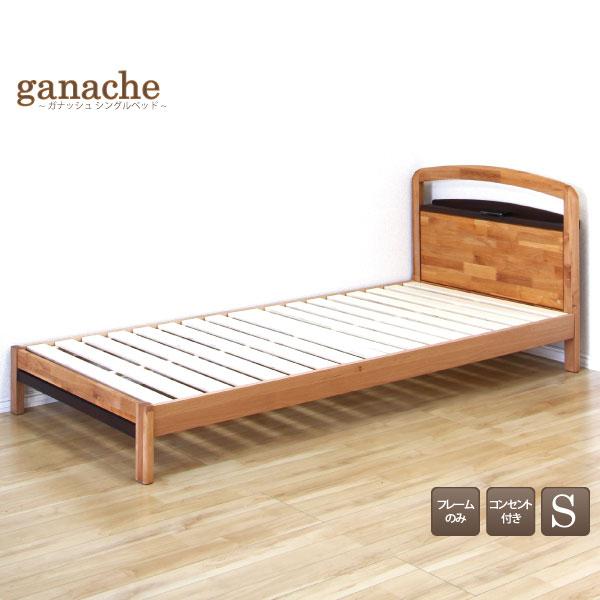 ベッド シングルベッド ベッドフレーム 宮付き コンセント付き すのこベッド シンプル モダン アルダー無垢材 ウォールナット無垢材 オイル仕上げ