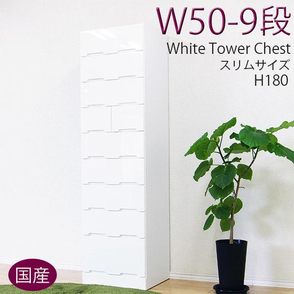 50タワーチェスト