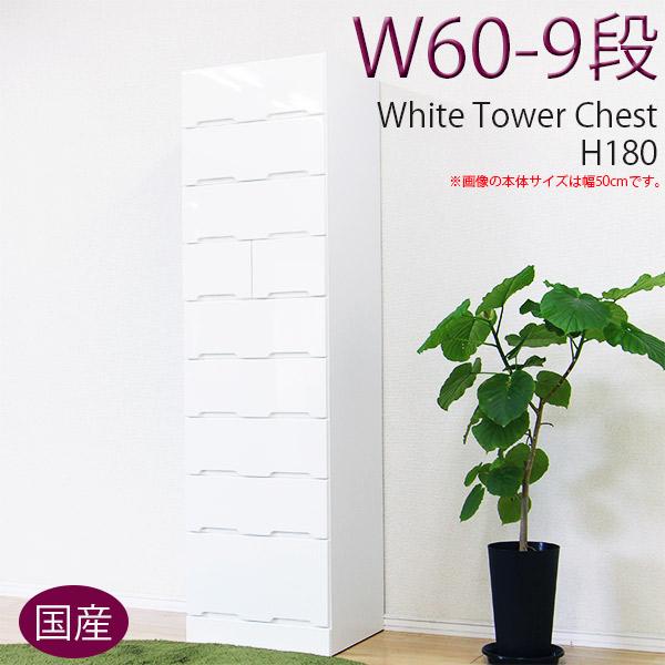 タワーチェスト ホワイト 幅60cm