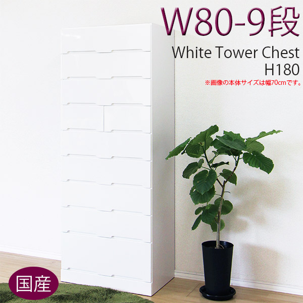 タワーチェスト ホワイト 幅80cm
