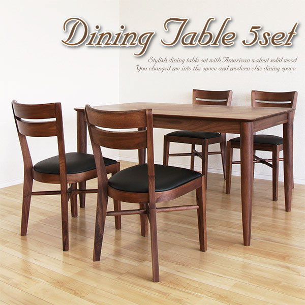 ダイニングテーブルセット 4人掛け ダイニングセット 4人用 5点セット 北欧風 ダイニングテーブル ダイニングチェア 椅子 幅135cm 四人掛け ブラウン おしゃれ 木製 ウォールナット 無垢材 モダン カフェ
