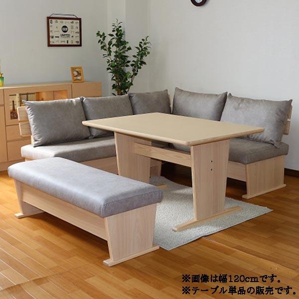 ダイニングテーブル テーブル ダイニング 机 幅150cm