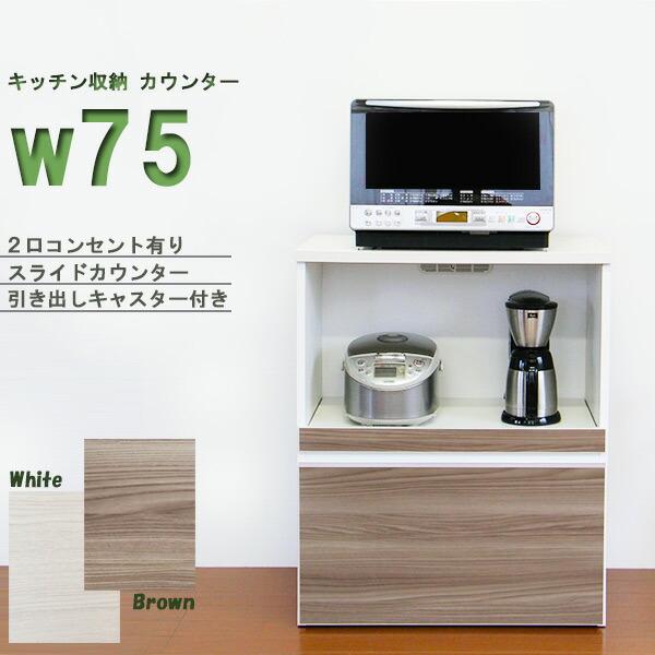 キッチンカウンター カウンター キッチン台 キッチン収納 キッチン収納 収納家具 北欧風 おしゃれ キッチン 家具 ナチュラル 幅75cm 木製