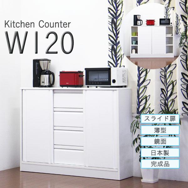 キッチンカウンター キッチンボード 鏡面【送料無料レビューでQuoカードget!!】[ホワイト]【送料無料】