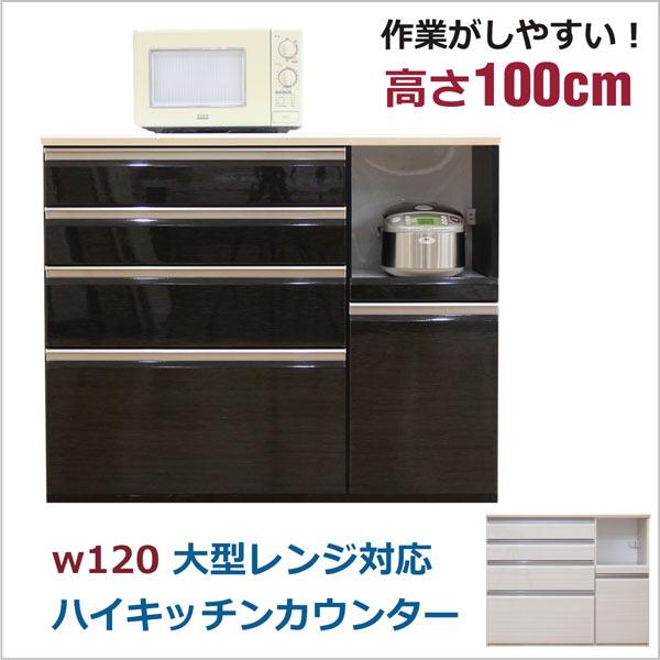 キッチンカウンター レンジボード レンジ台 キッチンボード 木製 幅120cm カウンター コンセント付き 完成品 白