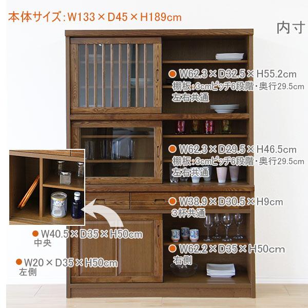 食器棚135cm 和風