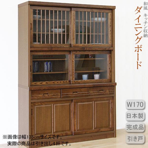 食器棚170cm 和風