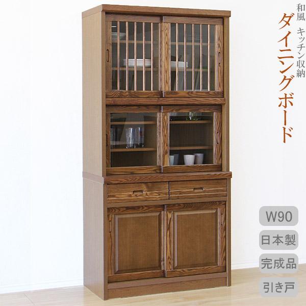食器棚90cm 和風