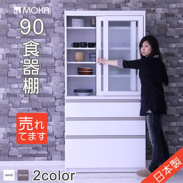 食器棚 ダイニングボード キッチンボード 引き戸 北欧家具 幅90cm 木製