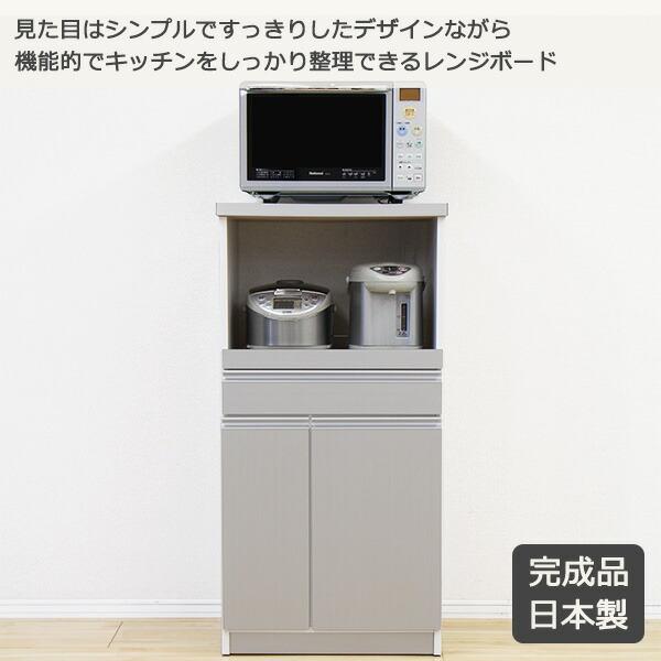 レンジボード キッチン収納 60cm