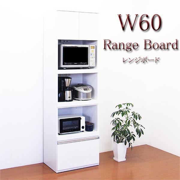 キッチン収納レンジボードレンジ台木製幅60cmホワイト国産送料無料