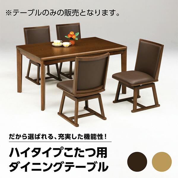 ダイニングこたつ 二人用 コタツテーブル 2人用 こたつセット テーブル 4点セット 二人掛け ハイタイプ