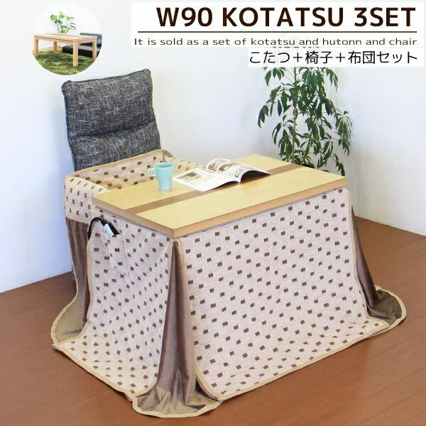 ダイニングこたつテーブルセット こたつ 椅子付き 布団付き 幅90cm