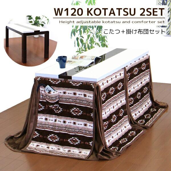 ダイニングこたつテーブルセット こたつ コタツ布団付き 幅120cm