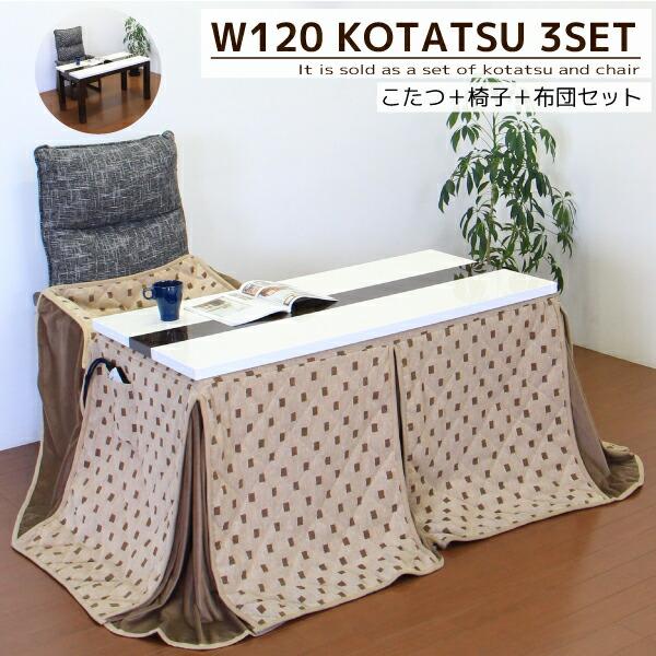 ダイニングこたつセット こたつ 椅子付き コタツ布団付き 幅120cm
