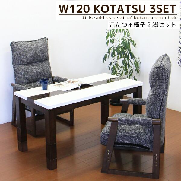 ダイニングこたつテーブルセット こたつ 椅子付き 幅120cm
