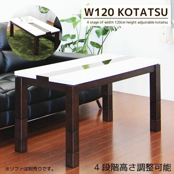ダイニングこたつテーブル こたつ コタツ 幅120cm 長方形 テーブル