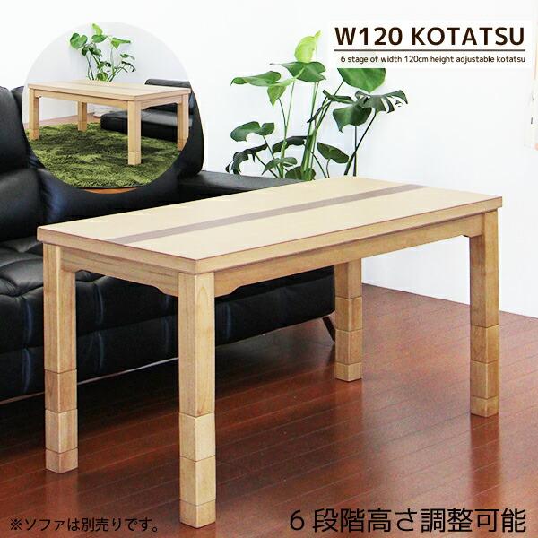 ダイニングこたつテーブル 高さ調節 6段階 幅120cm 長方形 テーブル 木製