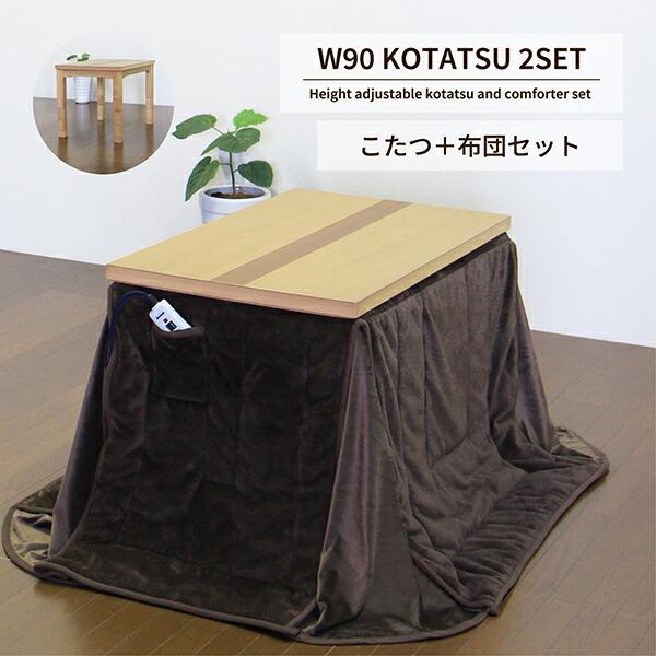 ダイニングこたつテーブルセット こたつ コタツ布団付き 幅90cm