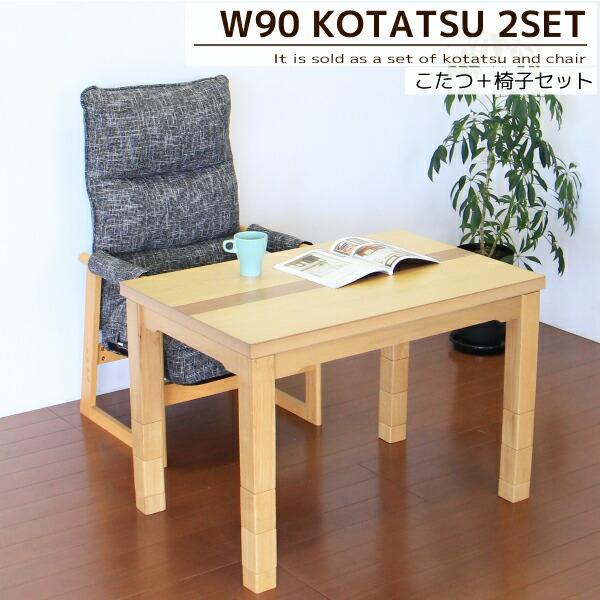 ダイニングこたつテーブルセット こたつ 椅子付き 幅90cm