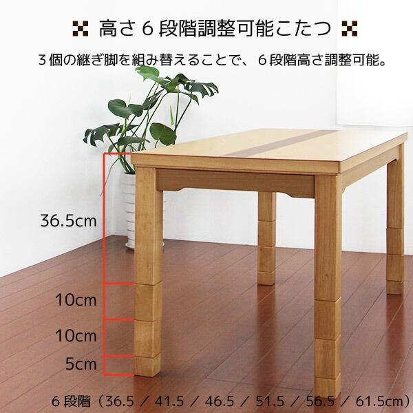 ダイニングこたつテーブル コタツ こたつ 炬燵 幅90cm 長方形 テーブル 木製 継ぎ脚付き 6段階高さ調節 継脚 ハイタイプこたつ 北欧風 おしゃれ モダン