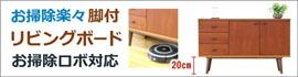 リビングボード サイドボード キャビネット リビング収納 幅120cm 北欧 シンプル モダン おしゃれ 木製 完成品 【 送料無料 レビューでQuoカードget!! 】